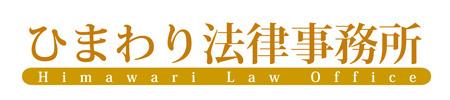 ひまわり法律事務所